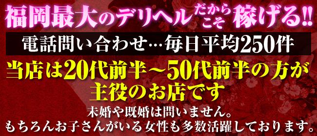 あなた…ごめんなさい(福岡市・博多デリヘル店)の風俗求人・高収入バイト求人PR画像1