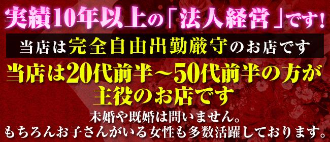 あなた…ごめんなさい(福岡市・博多デリヘル店)の風俗求人・高収入バイト求人PR画像2