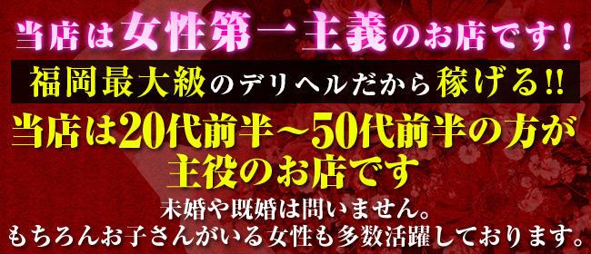 あなた…ごめんなさい(福岡市・博多デリヘル店)の風俗求人・高収入バイト求人PR画像3
