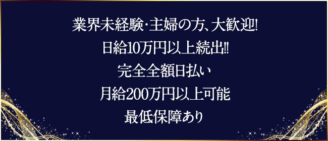 博多ファーストミセス(福岡市・博多デリヘル店)の風俗求人・高収入バイト求人PR画像3