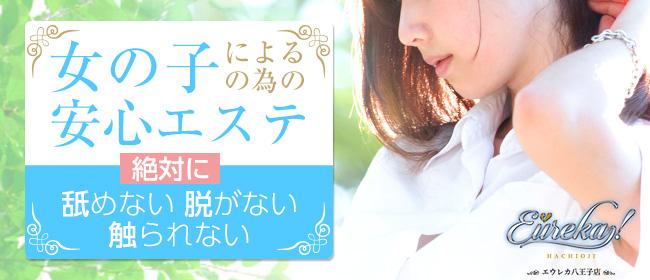 魅惑の官能アロマエステ Eureka!八王子 ~エウレカ!~