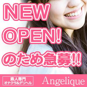 素人専門デリヘル&オナクラ Angelique - 新大阪