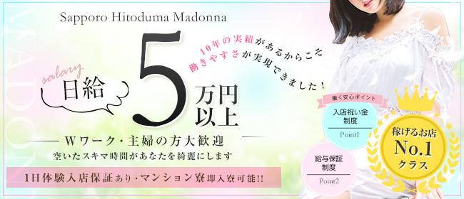札幌人妻マドンナ(札幌・すすきの)のデリヘル求人・高収入バイトPR画像1