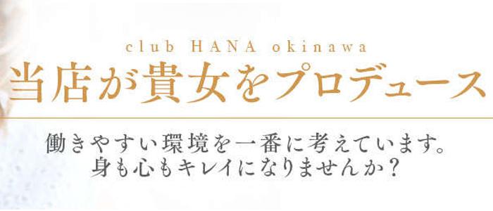 華~club HANA~