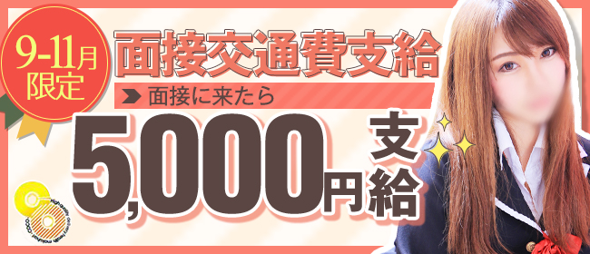 COCO幕張店(西船橋デリヘル店)の風俗求人・高収入バイト求人PR画像1