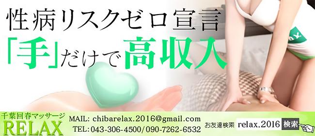千葉回春マッサージ RELAX(千葉市内・栄町)のデリヘル求人・高収入バイトPR画像1