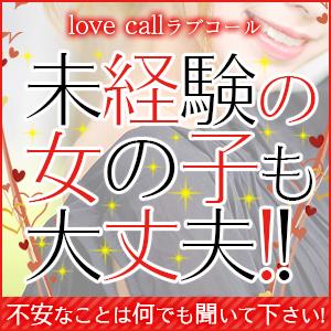 love call ラブ コール - 北九州・小倉