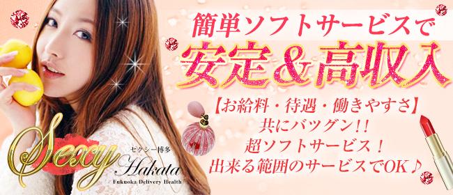 Sexy 博多(福岡市・博多デリヘル店)の風俗求人・高収入バイト求人PR画像2