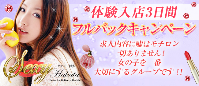 Sexy 博多(福岡市・博多デリヘル店)の風俗求人・高収入バイト求人PR画像3