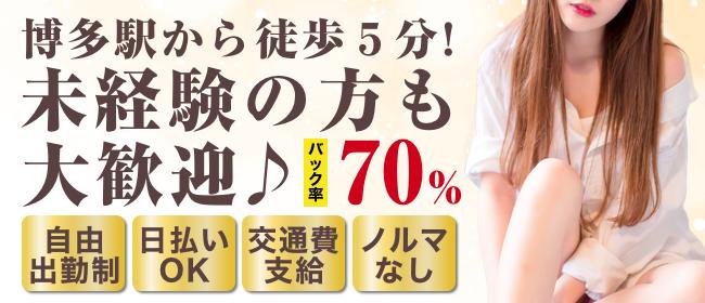 人妻KISS博多店(福岡市・博多デリヘル店)の風俗求人・高収入バイト求人PR画像2