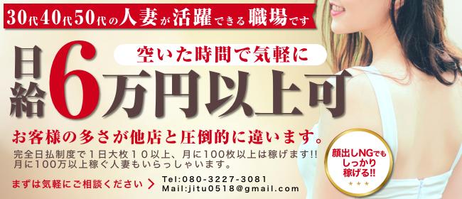 人妻KISS博多店(福岡市・博多デリヘル店)の風俗求人・高収入バイト求人PR画像3