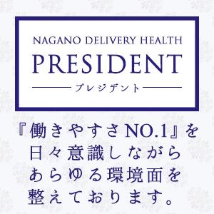 プレジデント - 長野・飯山