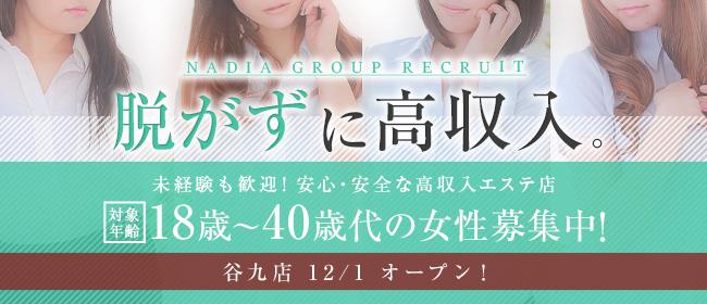 NADIA大阪店(梅田デリヘル店)の風俗求人・高収入バイト求人PR画像1