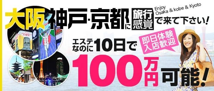 NADIA大阪店(梅田デリヘル店)の風俗求人・高収入バイト求人PR画像2