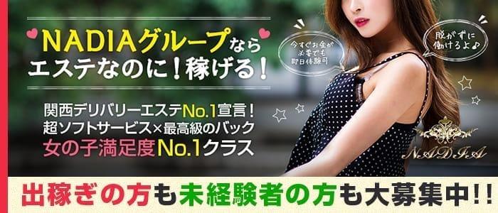 NADIA大阪店(梅田デリヘル店)の風俗求人・高収入バイト求人PR画像3