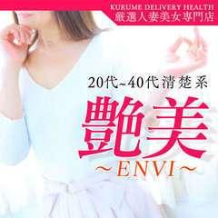 艶美~ENVI - 久留米