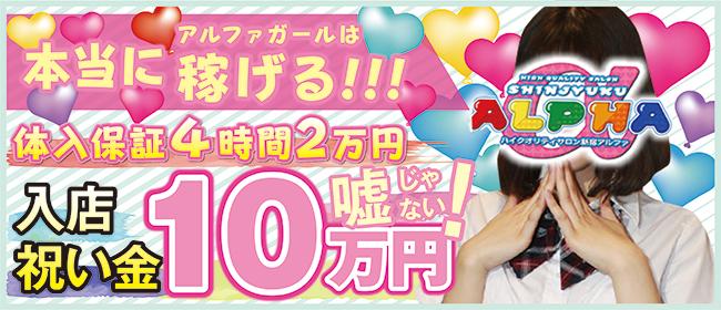 アルファ(新宿・歌舞伎町ピンサロ店)の風俗求人・高収入バイト求人PR画像1