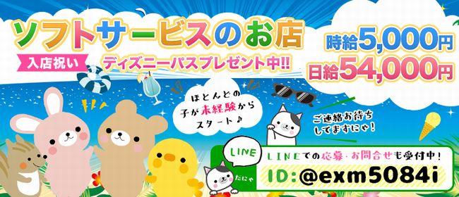 ミレディ(渋谷ピンサロ店)の風俗求人・高収入バイト求人PR画像1