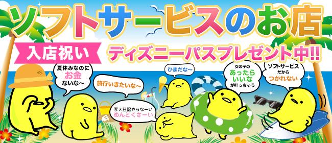 ミレディ(渋谷ピンサロ店)の風俗求人・高収入バイト求人PR画像3