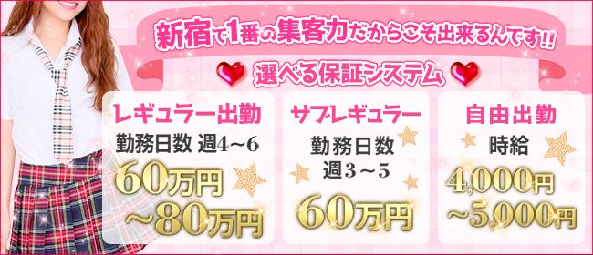 新宿ピンキー(新宿・歌舞伎町ピンサロ店)の風俗求人・高収入バイト求人PR画像1