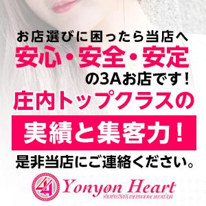 44 heart ~ヨンヨンハート~ - 山形県その他