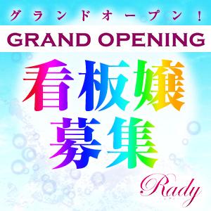 Rady - 名古屋