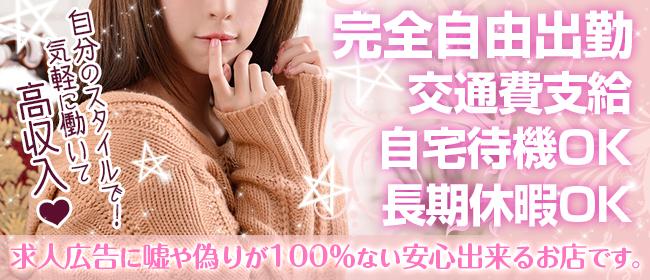 テイクアウトガール(福岡市・博多デリヘル店)の風俗求人・高収入バイト求人PR画像3