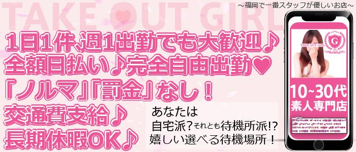 テイクアウトガール(福岡市・博多デリヘル店)の風俗求人・高収入バイト求人PR画像2