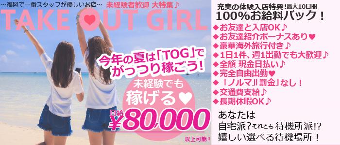 テイクアウトガール(福岡市・博多デリヘル店)の風俗求人・高収入バイト求人PR画像1