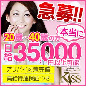 Kiss - 河原町・木屋町