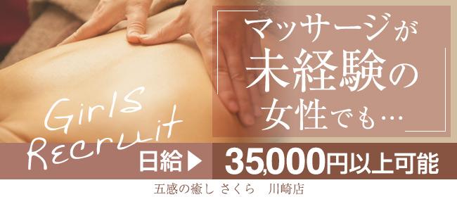 五感の癒し さくら 川崎店