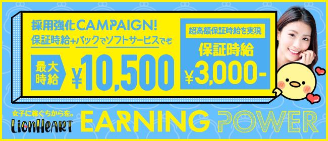 ライオンハート(五反田)のピンサロ求人・高収入バイトPR画像1