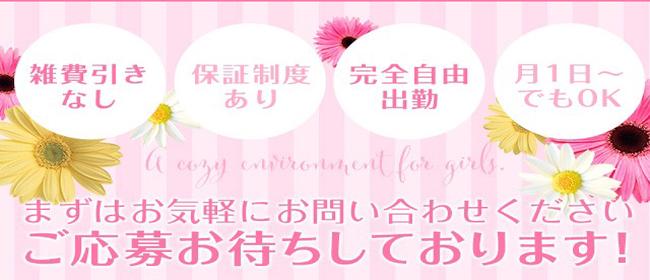 大阪♂風俗の神様 梅田兎我野店(梅田デリヘル店)の風俗求人・高収入バイト求人PR画像1