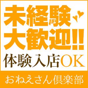 おねえさん倶楽部 - 福島市近郊