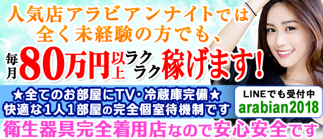 アラビアンナイト(西川口ソープ店)の風俗求人・高収入バイト求人PR画像1
