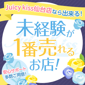 Juicy Kiss 仙台 - 仙台