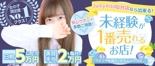 Juicy Kiss 仙台(仙台デリヘル店)の風俗求人・高収入バイト求人PR画像1