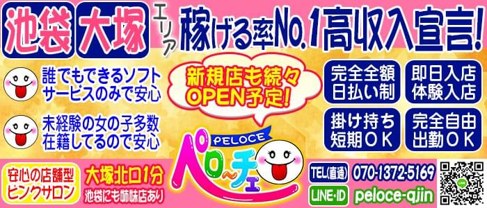 ペローチェ(大塚・巣鴨ピンサロ店)の風俗求人・高収入バイト求人PR画像1
