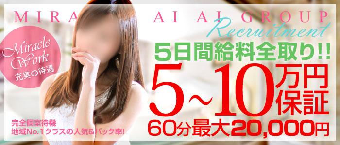 高松デリヘル「ミラクル愛。」(高松デリヘル店)の風俗求人・高収入バイト求人PR画像1