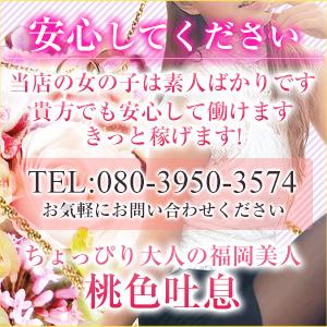 ちょっぴり大人の福岡美人 桃色吐息 - 福岡市・博多