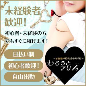 しろうとアリス~未経験専門60分8000円~ - 五反田