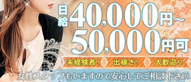 激安/出張/巨乳専門おっぱいデリヘル「こくまろ」熊本店(熊本市内デリヘル店)の風俗求人・高収入バイト求人PR画像2