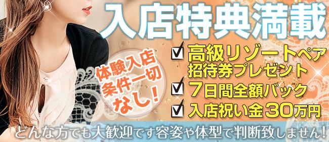 激安/出張/巨乳専門おっぱいデリヘル「こくまろ」熊本店(熊本市内デリヘル店)の風俗求人・高収入バイト求人PR画像3