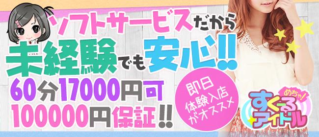 めちゃ すくーるアイドル(名古屋店舗型ヘルス店)の風俗求人・高収入バイト求人PR画像2