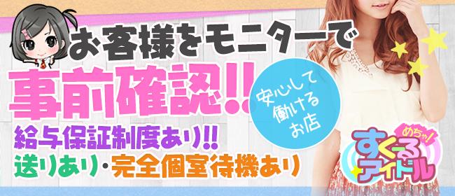 めちゃ すくーるアイドル(名古屋店舗型ヘルス店)の風俗求人・高収入バイト求人PR画像3