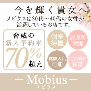 メビウス - 名古屋