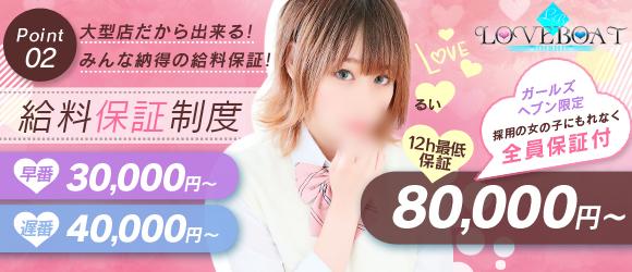 ラブボート東新町(名古屋)の店舗型ヘルス求人・高収入バイトPR画像2