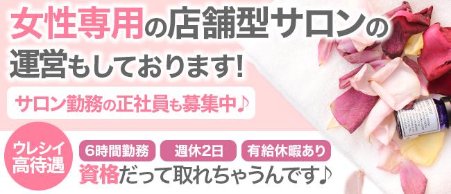 aroma hareyaka(福岡市・博多)の一般メンズエステ(店舗型)求人・高収入バイトPR画像2