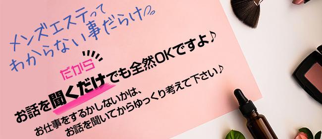 aroma hareyaka(福岡市・博多)の一般メンズエステ(店舗型)求人・高収入バイトPR画像3