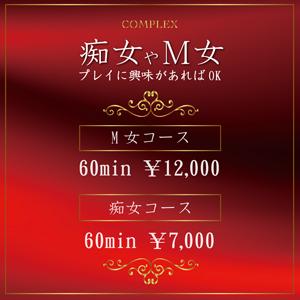 コンプレックス京都 - 祇園・清水